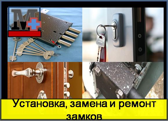 установка, замена и ремонт замков