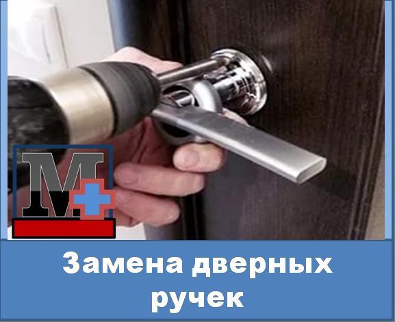 замена и ремонт дверных ручек в Абакане