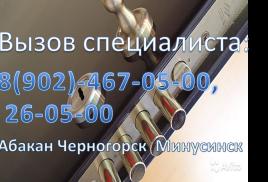 услуги службы открывания дверей